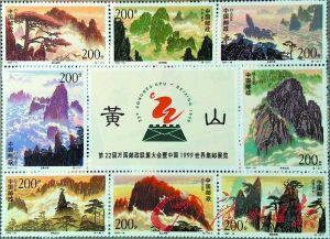 1999年发行的《黄山》套票。