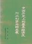 《中国历史上的基本经济区与水利事业的发展》