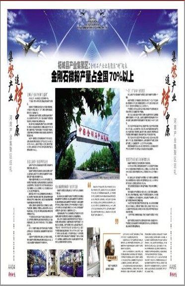 老杨点评系列之柘城县产业集聚区