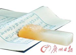 """翁燕作荔枝洞石""""一纸镇江山""""   文玩镇纸,126.5万元"""