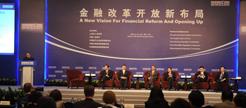 全体大会二:人民币跨境使用的新机遇和新挑战