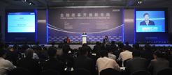 主题大会二:中国金融改革开放与经济转型升级(二)