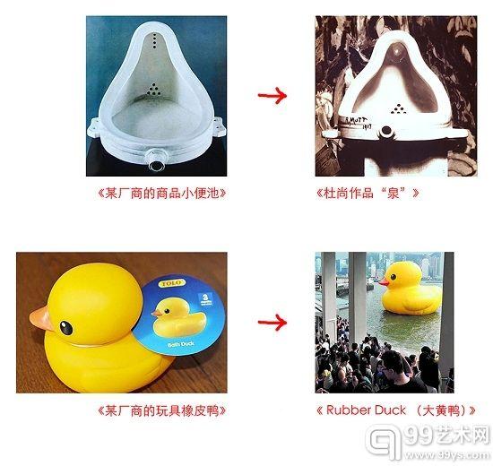 (以杜尚作品《泉》推论得来的《Rubber Duck》(大黄鸭)创作逻辑)