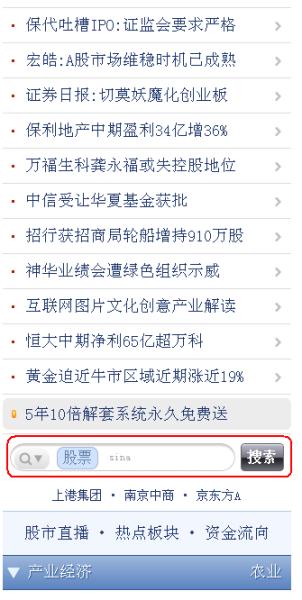 手机新浪财经入口(红框标出),点击进入该页面