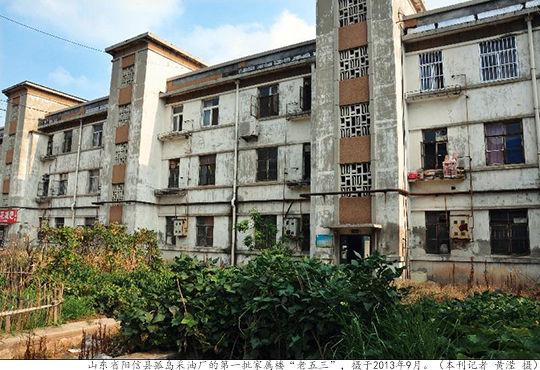 山东信阳孤岛采油厂第一批家属楼。