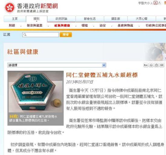 香港政府网站截图。