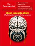 中国魅力不再