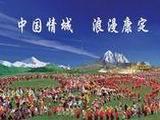 中国康定国际情歌节