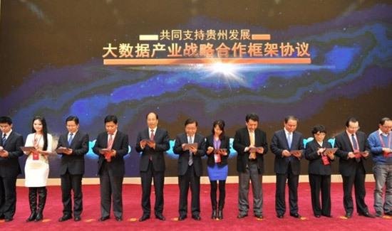 签署《共同支持贵州发展大数据产业战略合作框架协议》