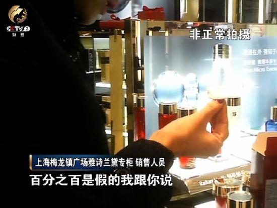 专柜人员鉴定记者从网上购买的商品为假货