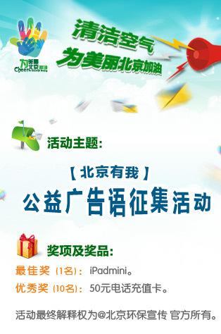 为美丽北京加油公益广告语征集