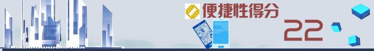 """便捷性测试得22分(总分34分):栏目名称过分强调""""手机"""""""
