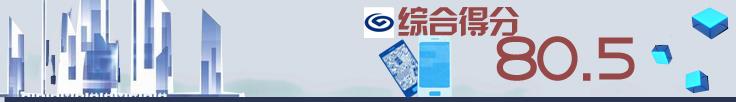 第十九期:兴业银行手机银行测评总结(测评综合得分80.5)