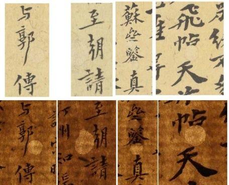 """�D4,�榱吮荛_�x眼,""""郭""""字�L�Q左偏、""""朝""""字�瘦、""""�S""""""""�b""""""""帖""""等字�s扁"""