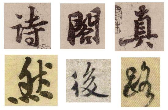⑥六字取自�W上流��D像,上排三字是�K�Y《天�H�踉铺�》。下左出自�S庭�浴端娠L�w�》及米芾墨帖。每字大小�c����材料皆��,真�挝鹫�,在�|素不高的影像中墨色�化仍甚易�。