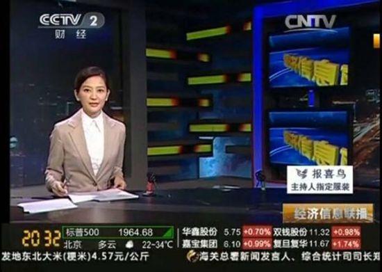 7月11日晚,经济信息联播现场,只剩下谢颖颖一人主持