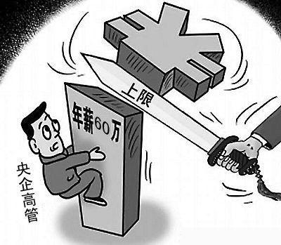 央企高管薪酬改革