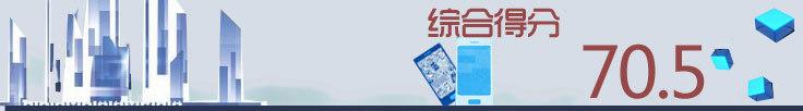 长江证券长江E号财测评总结(测评综合得分71.5)