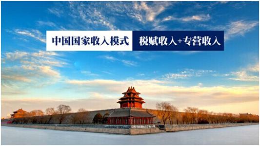 中国国家收入模式