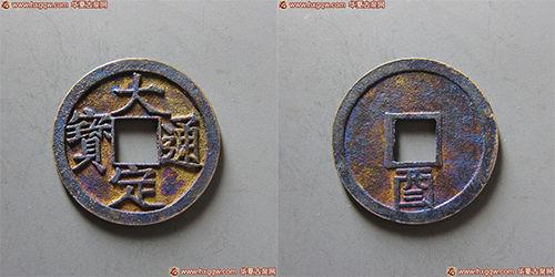大定通宝背下酉 华夏古泉网 2013-5 成交价:1470