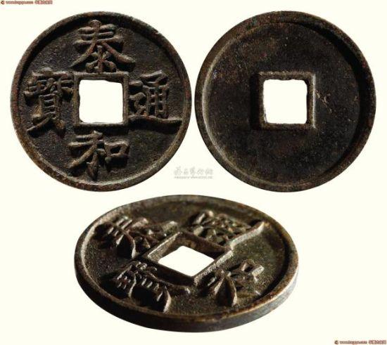 泰和重宝折五 瀚海2012年春拍 成交价:44.8RMB