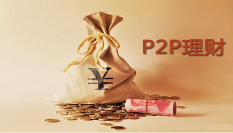 <strong>整改进行时 20家P2P平台升级理财计划</strong>