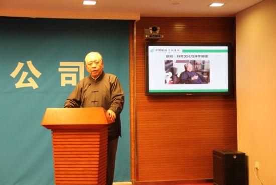 文化学者民俗专家赵珩先生讲解拜年文化和拜年邮票
