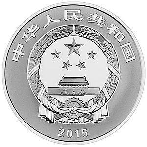 31.104(1盎司)圆形精制银质纪念币正面图案