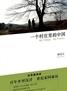 《一个村庄里的中国》