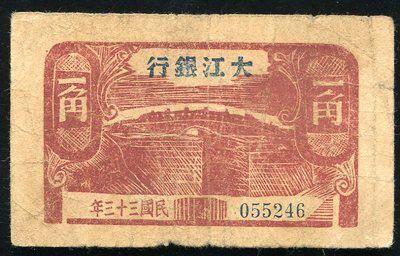 解放区方面172280003号民国33年大江银行壹角一枚(055246),大江银行成立于民国31年结业于34年,流通区域主要在今天的巢湖、无为一带。大江银行所发各券都较为少见。