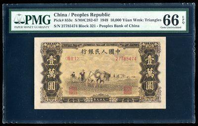 172101004号第一版人民币双马耕地10000元菱花水印一枚(ⅢⅡⅠ27785474、PMG 66EPQ)