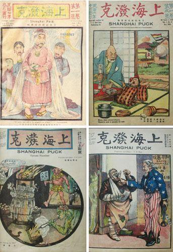 图8 1918年9月1日,沈泊尘与弟沈学仁、沈学廉创办了中国历史上第一本专门的漫画刊物《上海泼克》,但仅出版了4期,因沈泊尘去世而停刊,图为4期杂志的封面