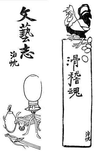 """图6 沈泊尘为《繁华杂志》""""文艺志""""""""滑稽魂""""手绘的栏目标识 7. 沈泊尘绘制的讽刺时政漫画《工学商打倒曹、章、陆》"""