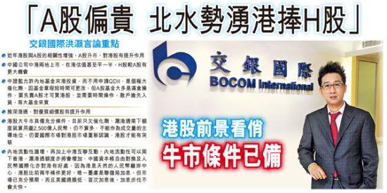 交银洪灏:恒指企稳26000点则3万点可期。图像来历 香港经济日报