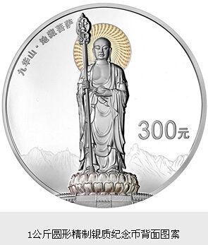 九华山1公斤银币