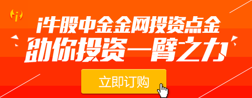 中金力推i牛股:深挖代价金矿 实时短信揭示