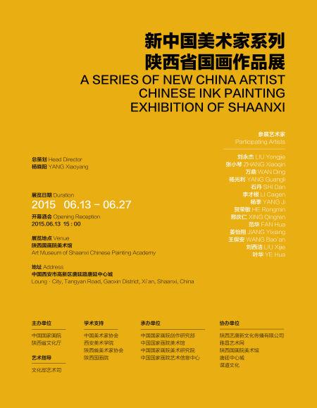 新中国美术家系列陕西省国画作品展将开幕