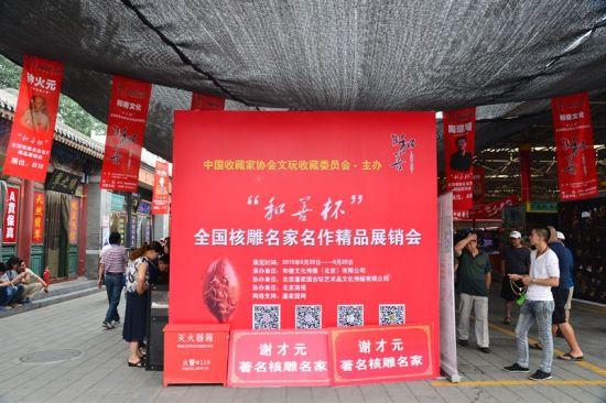 百餘位雕刻大師齊聚北京(圖)