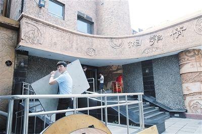 7月23日,现已关门停业的湘鄂情创始门店定慧寺店,事情职员正在将桌椅搬出。
