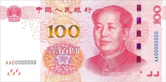 新版100元人民币