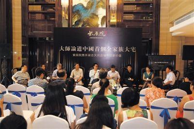 """8月11日,""""城市頂豪新價值論壇""""在紫辰院舉辦。截至8月10日,今年北京頂豪簽約量已達151套。資料圖片"""