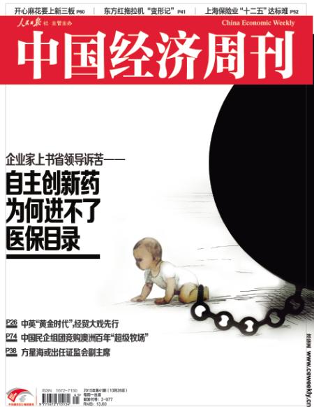 中国经济周刊第41期封面。