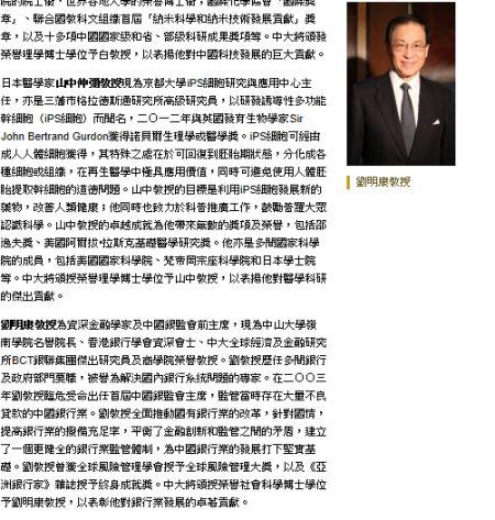 香港中文大学网站截图