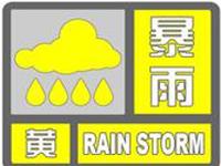 """台风""""妮妲""""进入柳州 柳州气象台发布暴雨黄色预警"""