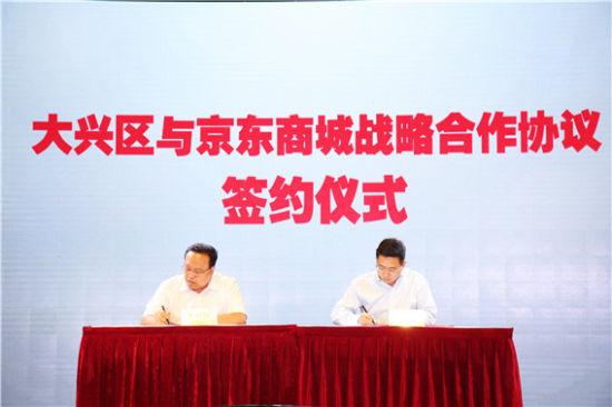 与京东商城合作协议签约仪式