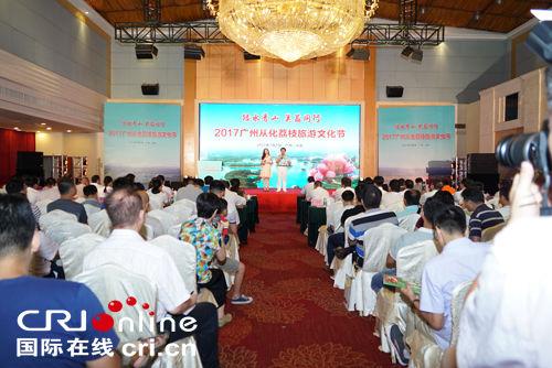 2017年广州从化荔枝旅游lifa88老虎机现场。(供图 农财大数据公司)