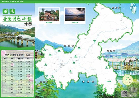重庆全国特色小镇地图。重庆市规划局供图