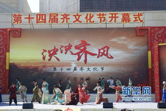 第十四届齐文化节开幕式