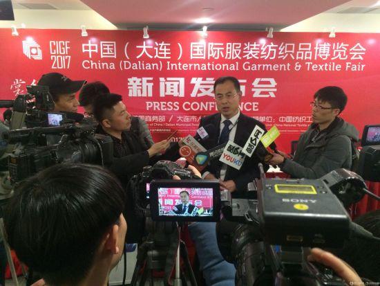 2017中国(大连)国际服装纺织品博览会新闻发布会现场采访
