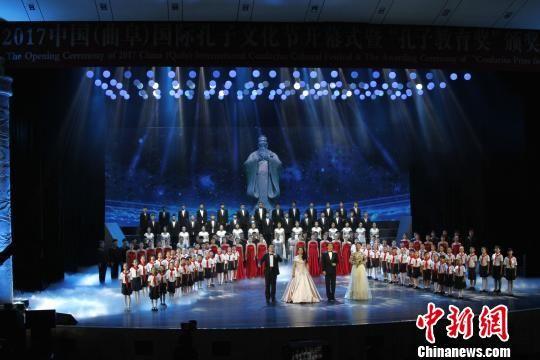 2017中国(曲阜)国际孔子文化节在山东曲阜开幕。 沙见龙 摄